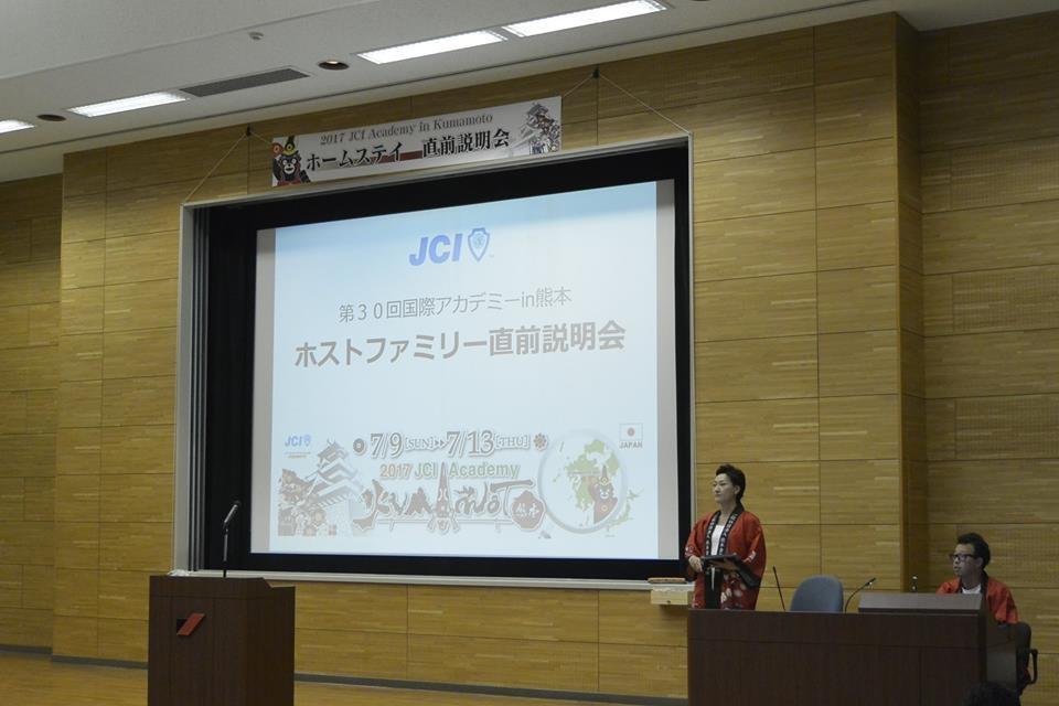 第30回国際アカデミーin熊本ホストファミリー直前説明会を開催いたしました