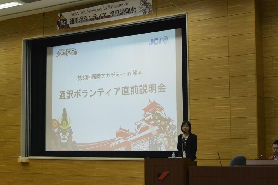第30回国際アカデミーin熊本通訳ボランティア直前説明会を開催いたしました