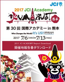 【訂正とお詫び】第30回 国際アカデミー in 熊本 事業報告集での訂正について